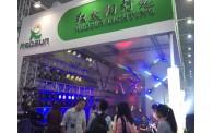 2015广州展会